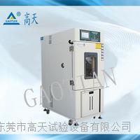 標準型恒溫恒濕試驗箱 GT-TH-S-80G.Z.D