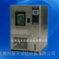 東莞可編程恒溫恒濕測試箱生產廠家 GT-TH-S-225G.Z.D