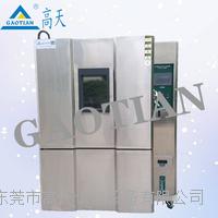 快速升降温实验箱 GT-SJ-80