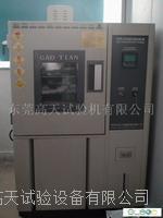 丝瓜草莓app下载官网溫濕度循環交變試驗箱 GT-TH-S-80G.Z.D