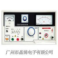 南京長盛耐壓泄漏電流測試儀CS2675F