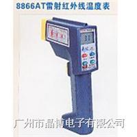 紅外線測溫儀|臺灣衡欣紅外線測溫儀AZ8858