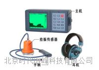 SFJT5000自來水泄漏檢測儀 SFJT5000