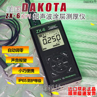 ZX-6 DL超聲波測厚儀 ZX‐6/ZX‐6DL