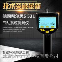 超声波测漏仪 S531