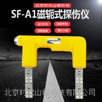 磁轭探伤仪 SF-A1