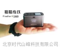 大量程触摸屏袖珍式粗糙度仪  Fiedler?160/FDL160