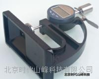塑料薄膜和薄片厚度测定仪