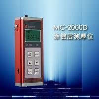 MC-2000C型涂層測厚儀