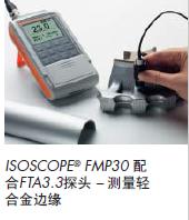 DELTASCOPE FMP30涂層測厚儀