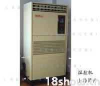 恒溫恒濕機(溫度濕度控制主機)