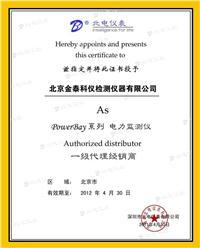 公司签约深圳北电**北京总代理