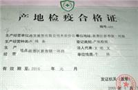 产品检疫合格证