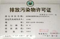 排放汙染許可證