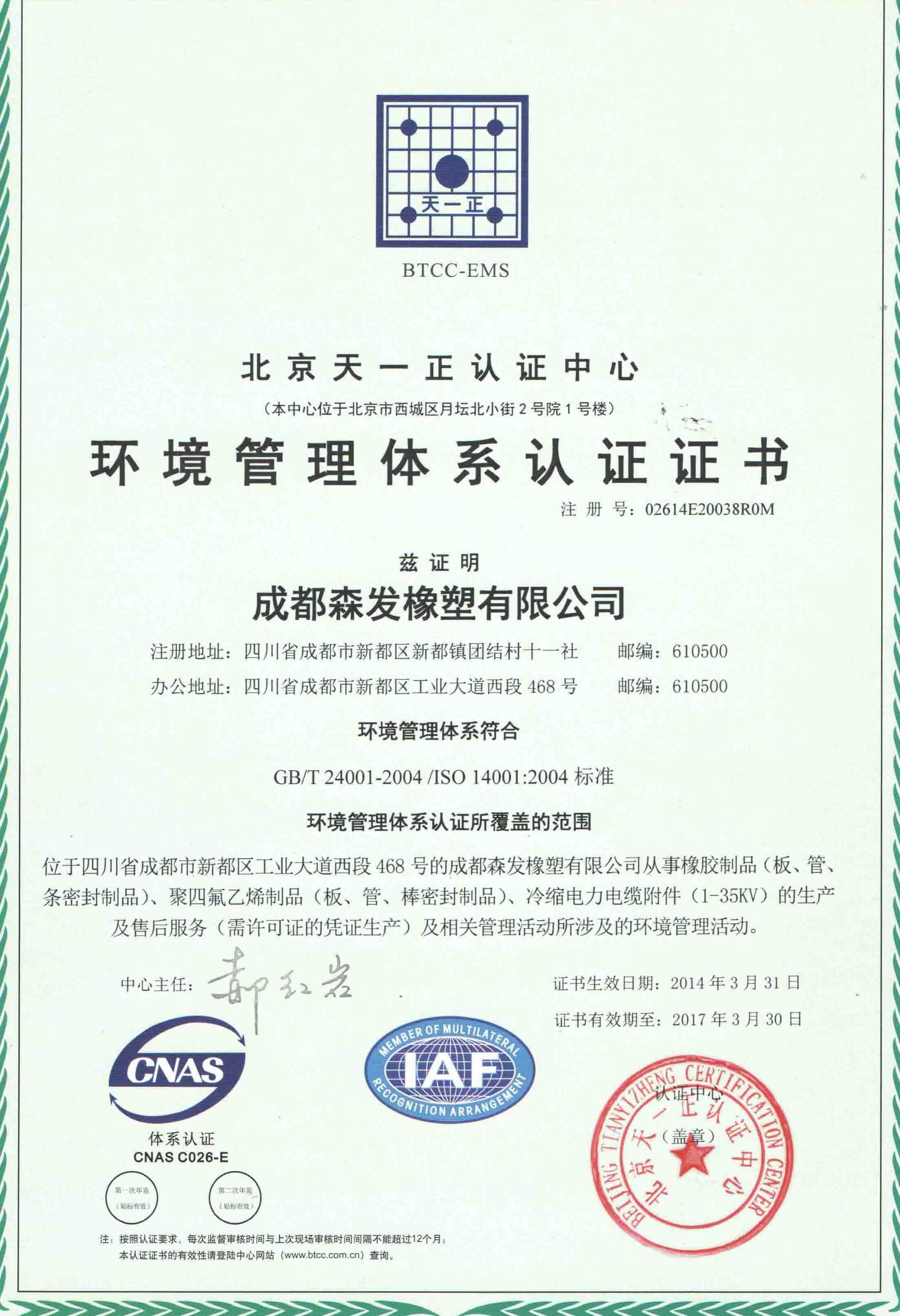 环境管理认证证书