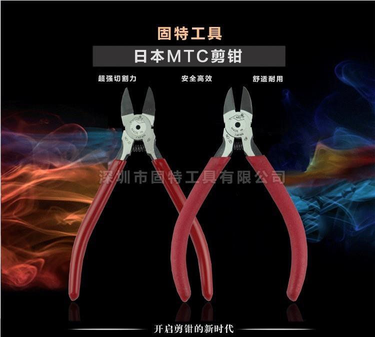 日本MTC剪钳