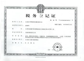公司地税登记证