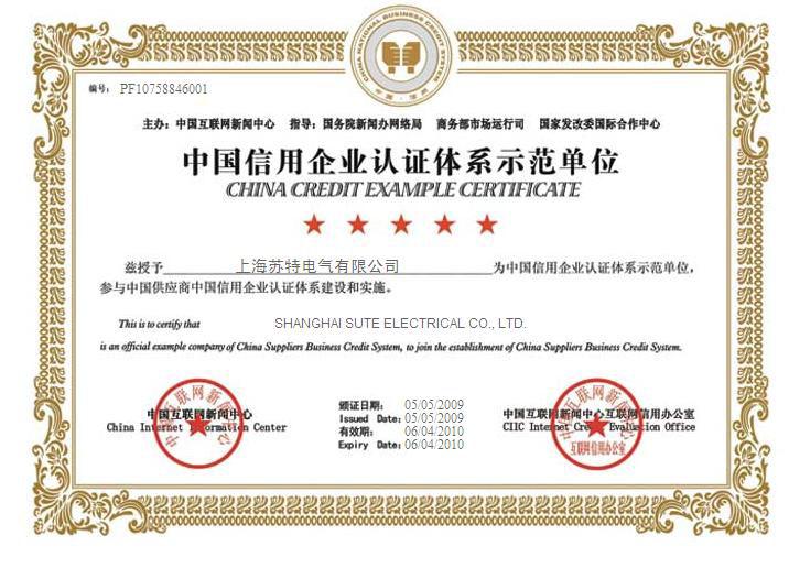 信用企業認證證書