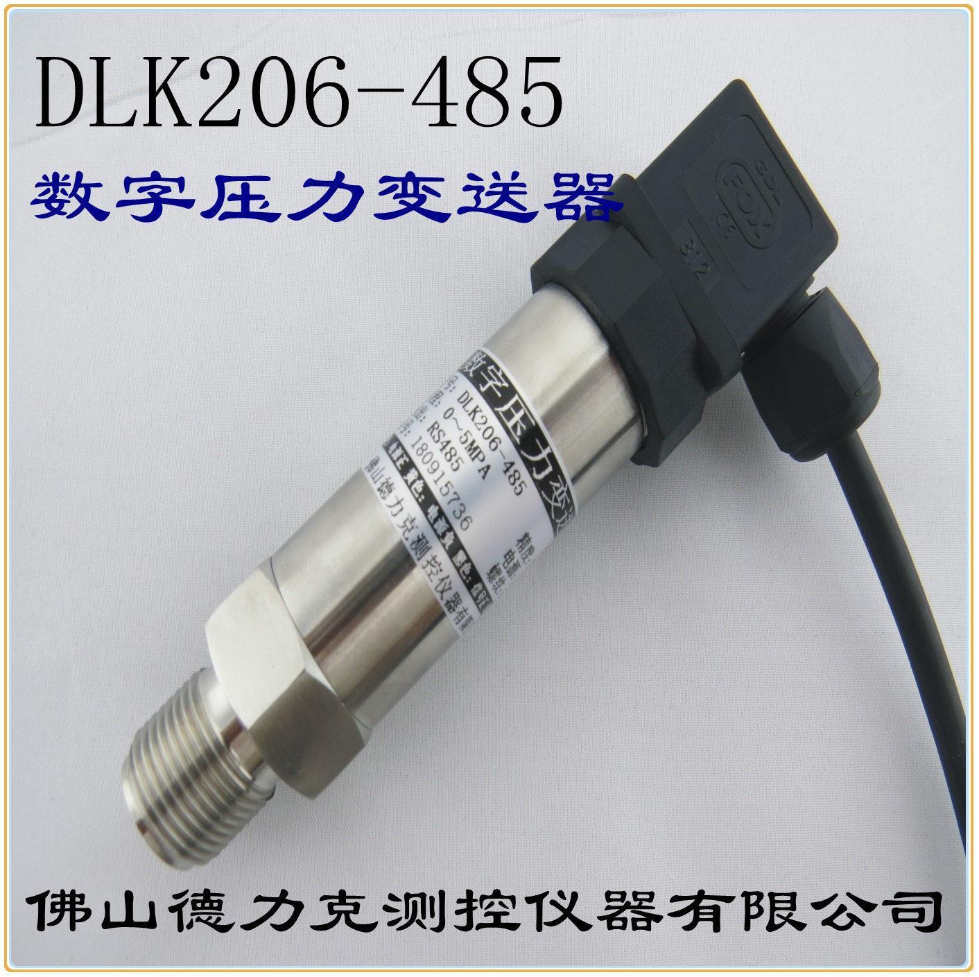 數字壓力傳感器|RS485數字壓力傳感器|連接電腦數字壓力傳感器廠家