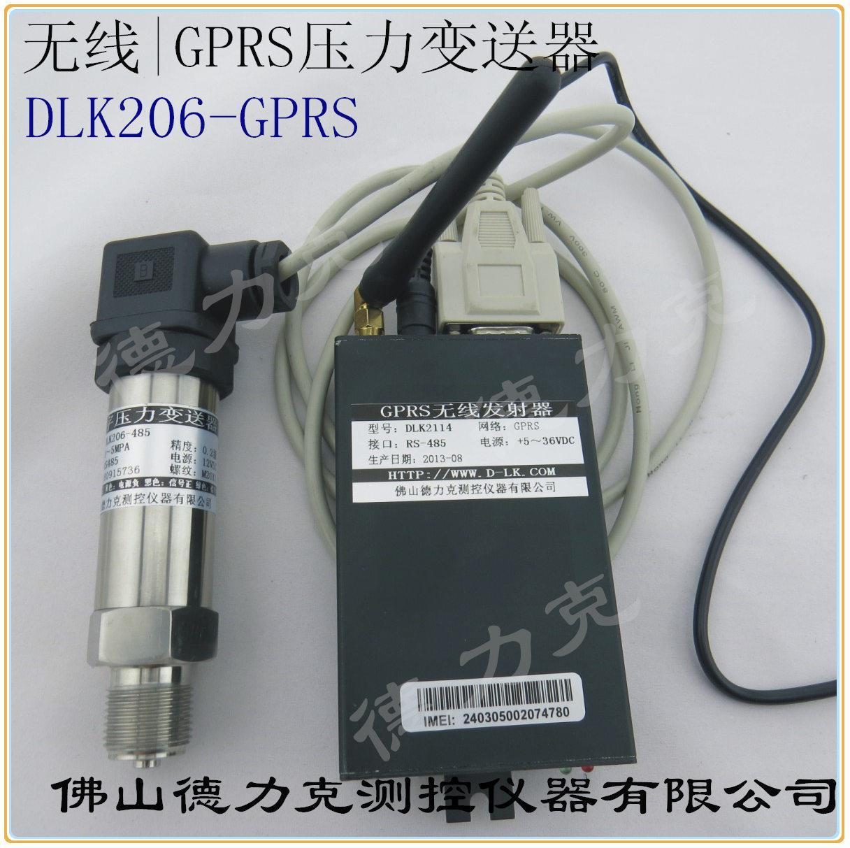 無線壓力傳感器|GPRS壓力傳感器|GPRS無線壓力傳感器生產廠家