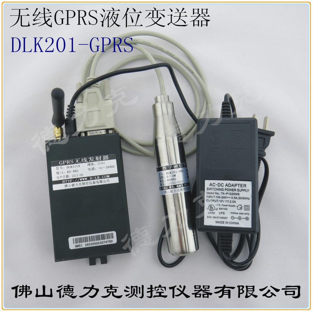 無線水位傳感器 無線液位傳感器 GPRS無線水位傳感器生產廠家