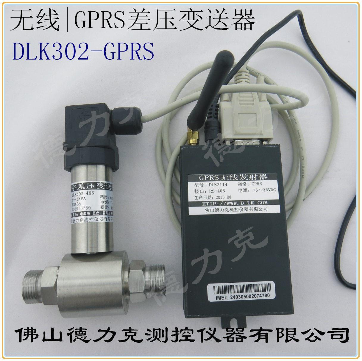 無線差壓傳感器 液體無線差壓傳感器 通用型無線差壓傳感器技術參數
