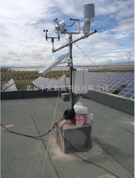 BSBR1000旋转式太阳能监测系统