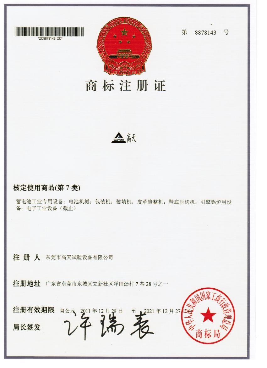 高天商标注册证