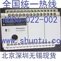 现货FPX-COM2松下PLC通讯模块Panasonic可编程控制器代理 FPX-COM3