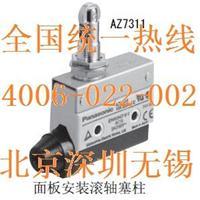 松下限位开关AZ7312日本进口微型开关Panasonic松下行程开关现货NAIS AZ7312