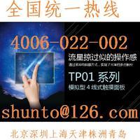 多点触控电阻屏型号TP01104A4进口工业触摸显示屏多点触摸屏