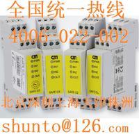 riese继电器SAFE T紧急停止安全防护门延迟切换安全继电器