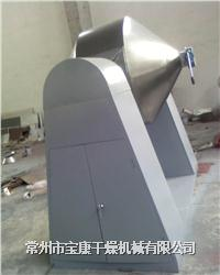 W-Series Double Conical Mixer ,food machinery,dryer machinery