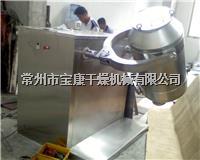 Changzhou Baogan SYH Series Three Dimensional Mixer