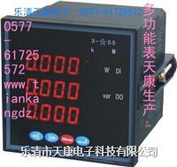 供应DMX301数字式测控仪表