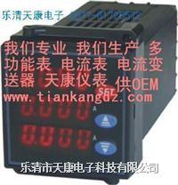 PD284D-9X1功率因数角度智能表 PD284D-9X1