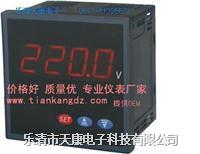 PZ1135U-1S1,PZ1135U-2S1数显电压表