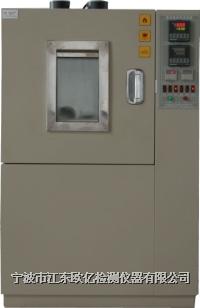 恒温恒湿试验箱 HS系列