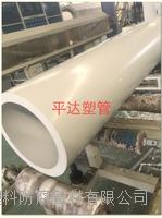 PPH管材 dn20-800mm