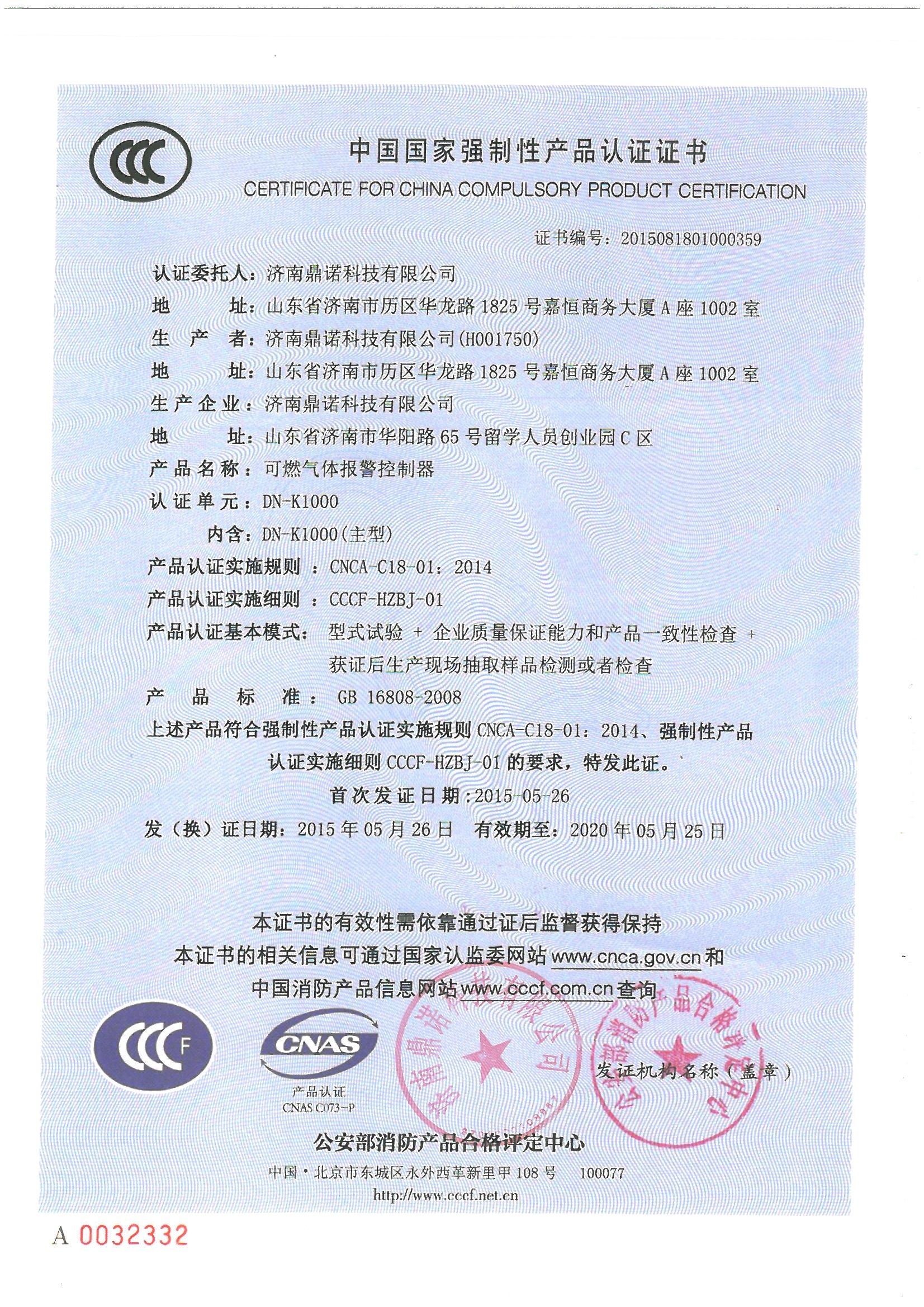 DN-K1000型强制认证证书