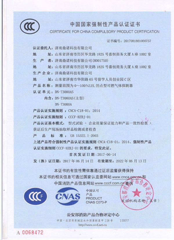 DN-T3000AS认证证书