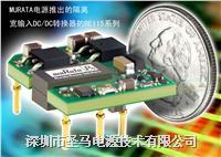 MURATA电源推出的隔离,宽输入双路DC/DC转换器BEI15-050-Q48N-C--圣马电源专业代理进口电源 BEI15-050-Q48N-C
