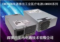 Emerson推出新品工业,医疗电源LCM600C--圣马电源专业代理进口电源 LCM600C