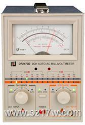 模拟指示毫伏表DF2170D DF2170D 参数 价格  说明书