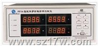 PF56电参数测量仪 PF56  说明书 参数 上海价格