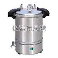 电加热手提式**器 YXQ-SG46-280SII