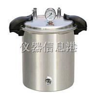 煤电两用手提式灭菌器(移位式快开盖型) YXQ-SG46-280SA