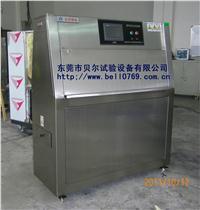 UV紫外线老化试验箱 BE-UV-8