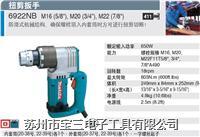 EZ6220B|松下电动工具PANASONIC充电螺丝刀