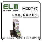 ELM易之美/M-2000/胶带切割机